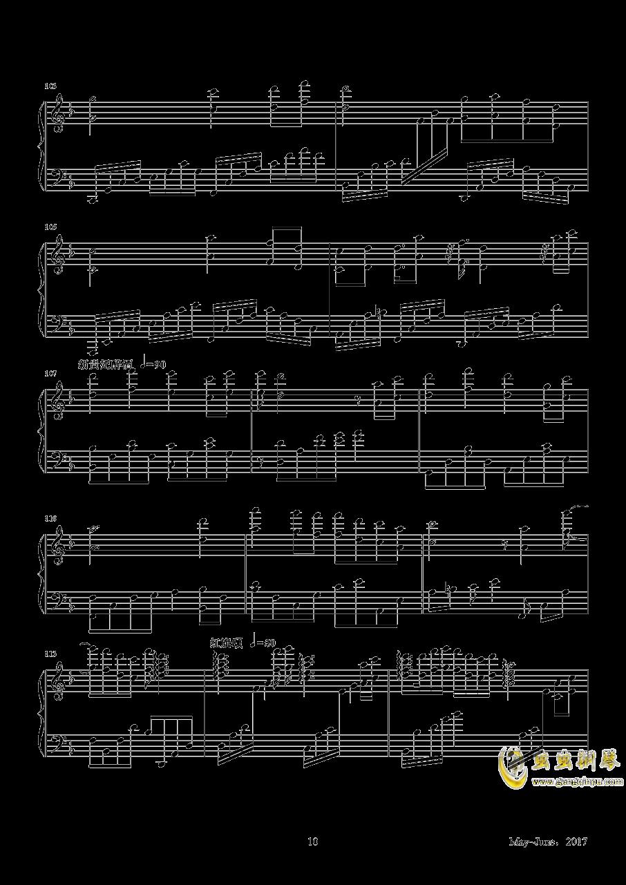 母亲节钢琴谱 第10页