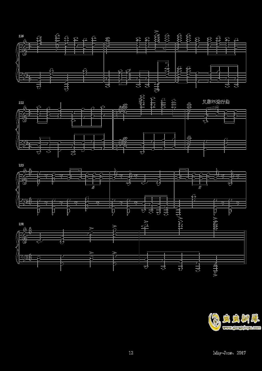 母亲节钢琴谱 第12页