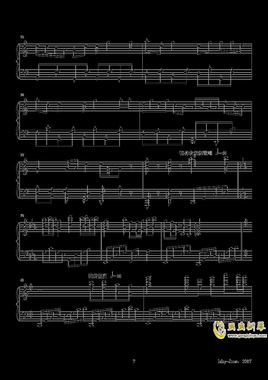 母亲节钢琴谱 第7页