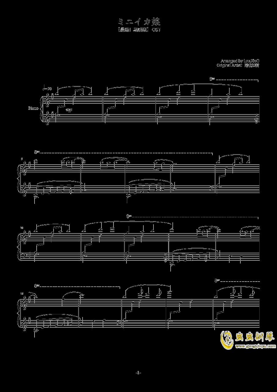 ミニイカ娘钢琴谱 第1页
