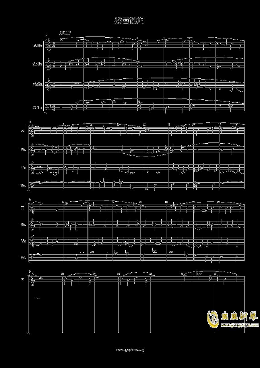 残雪融时钢琴谱 第1页