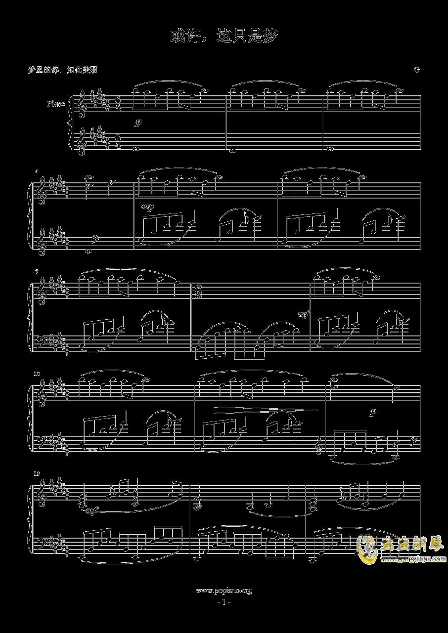 或许,这只是梦钢琴谱 第1页