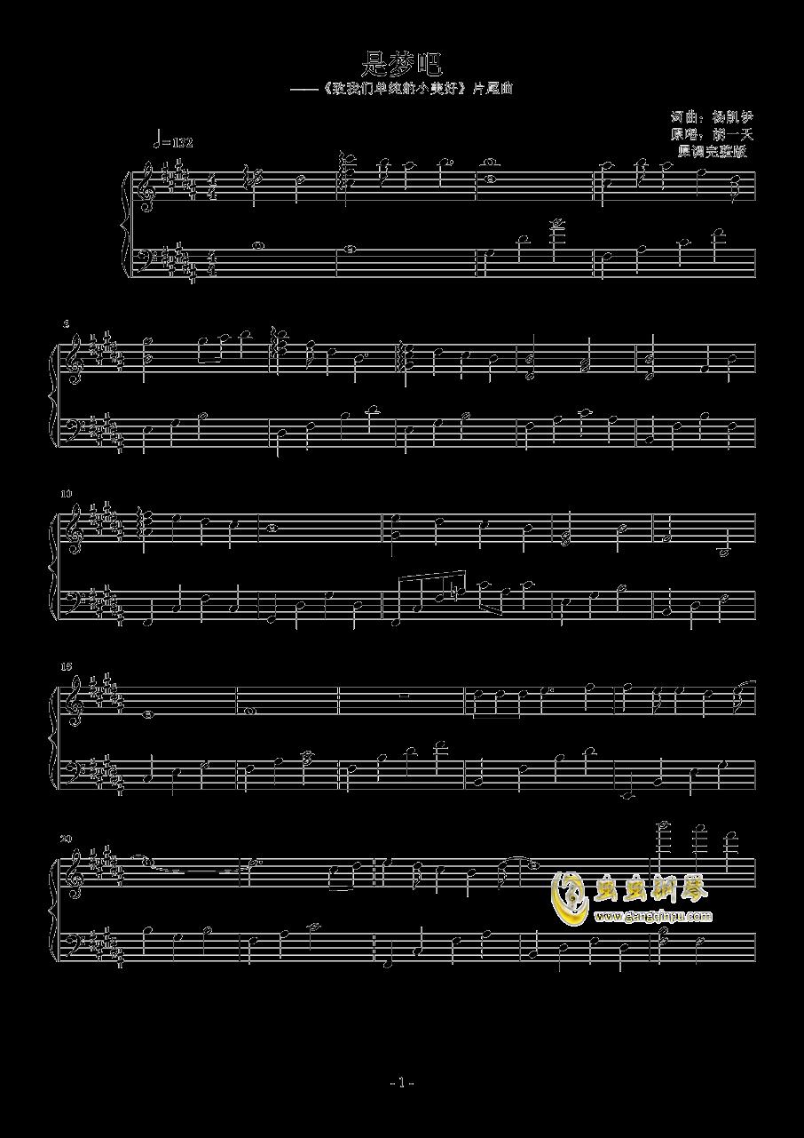 是梦吧钢琴谱 第1页