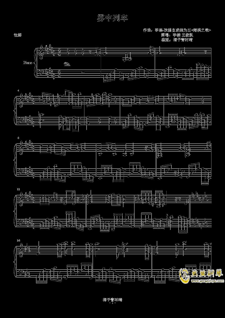 解忧杂货店钢琴谱 第1页