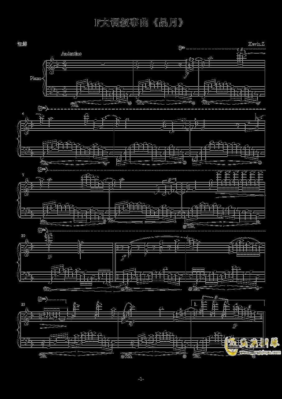 F大调叙事曲品月钢琴谱 第1页