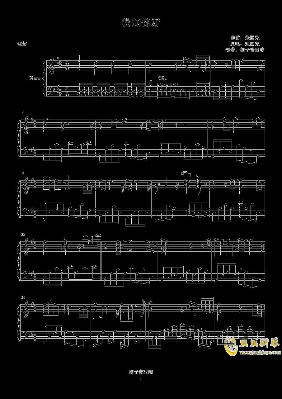 我知你好钢琴谱 第1页