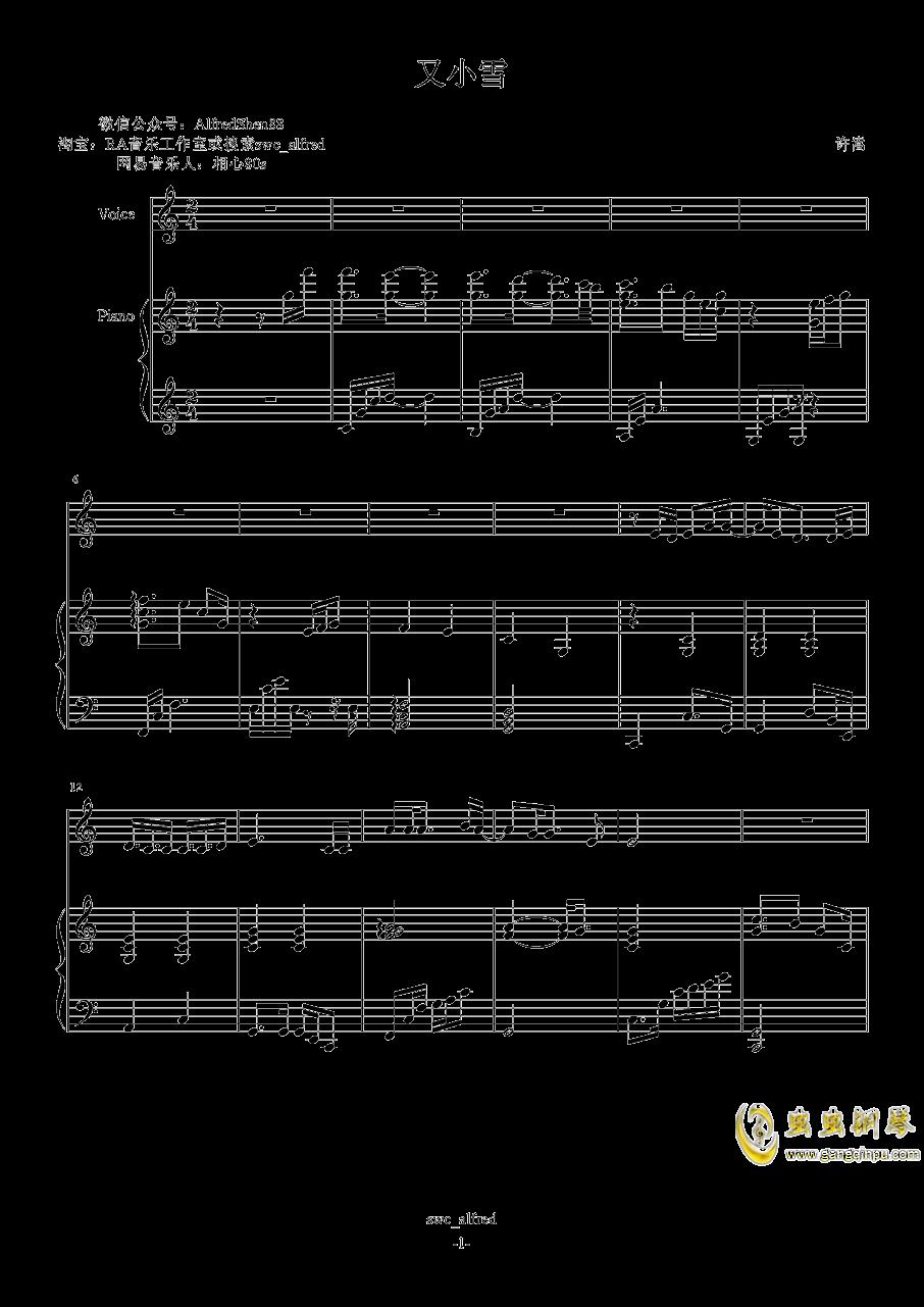 又小雪钢琴谱 第1页