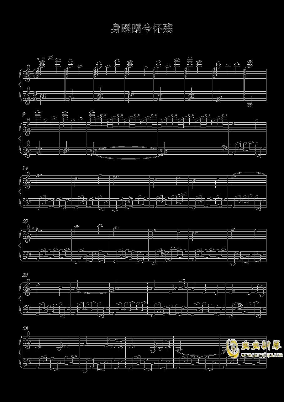 身踽踽兮怀殇钢琴谱 第1页