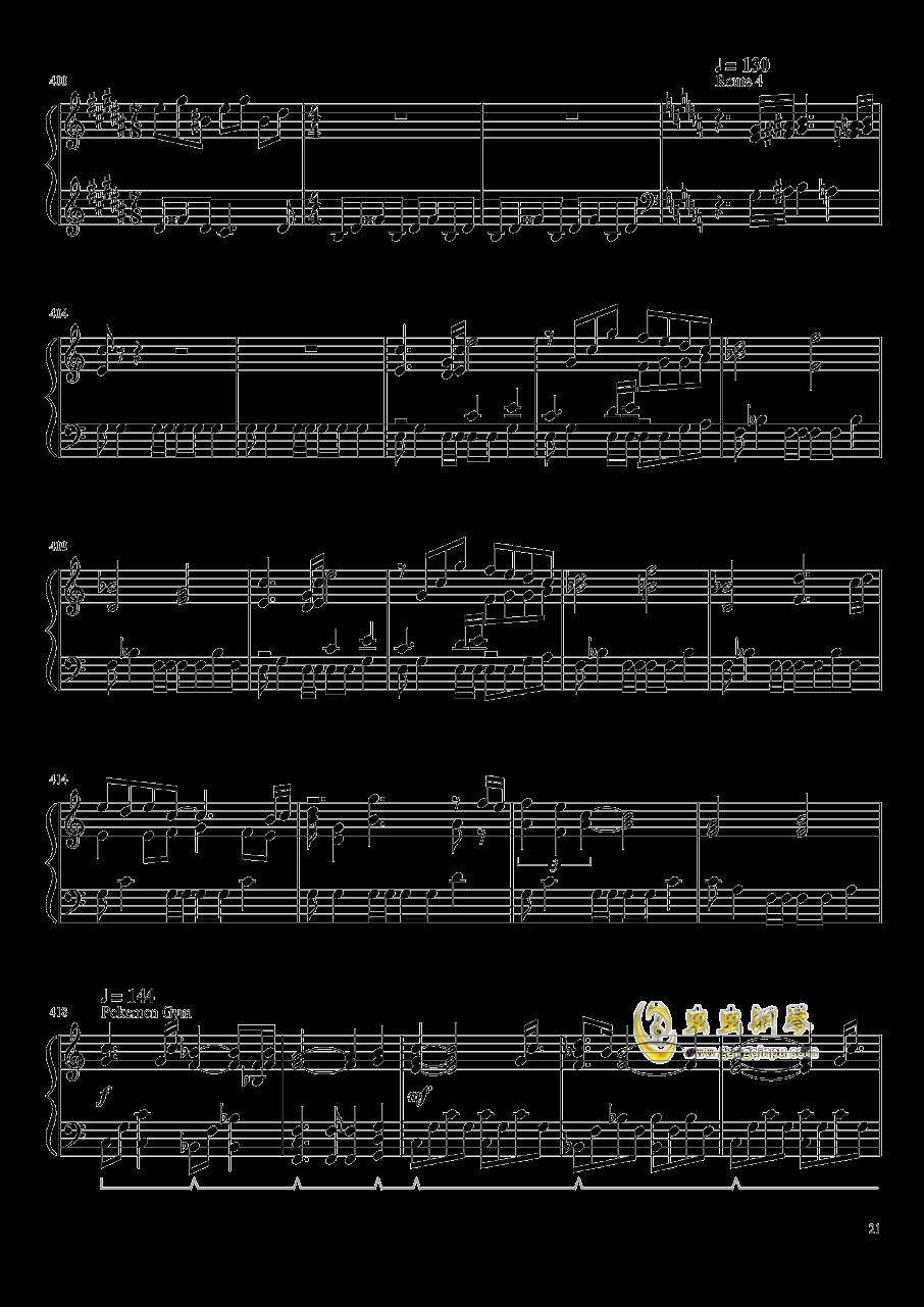 口袋妖怪初代全BGM串烧钢琴谱 第21页
