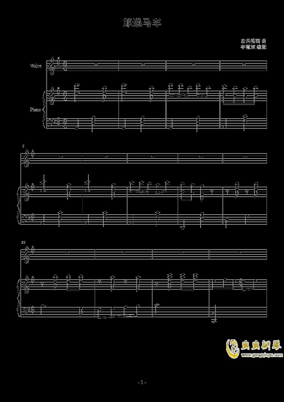 邮递马车钢琴谱 第1页