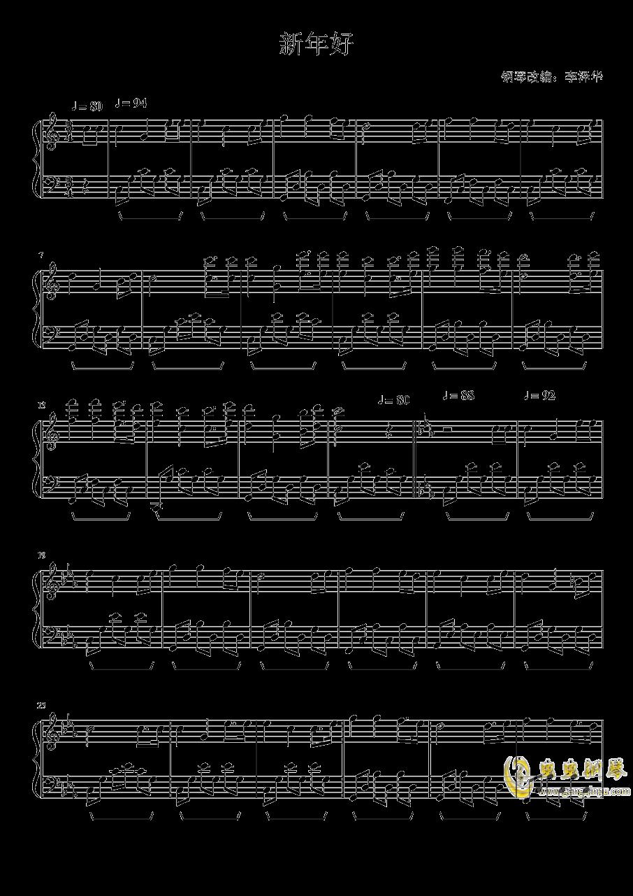 新年好2018钢琴谱 第1页