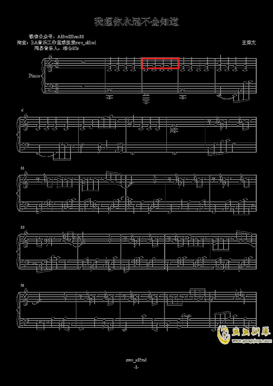 我想你永远不会知道钢琴谱 第1页