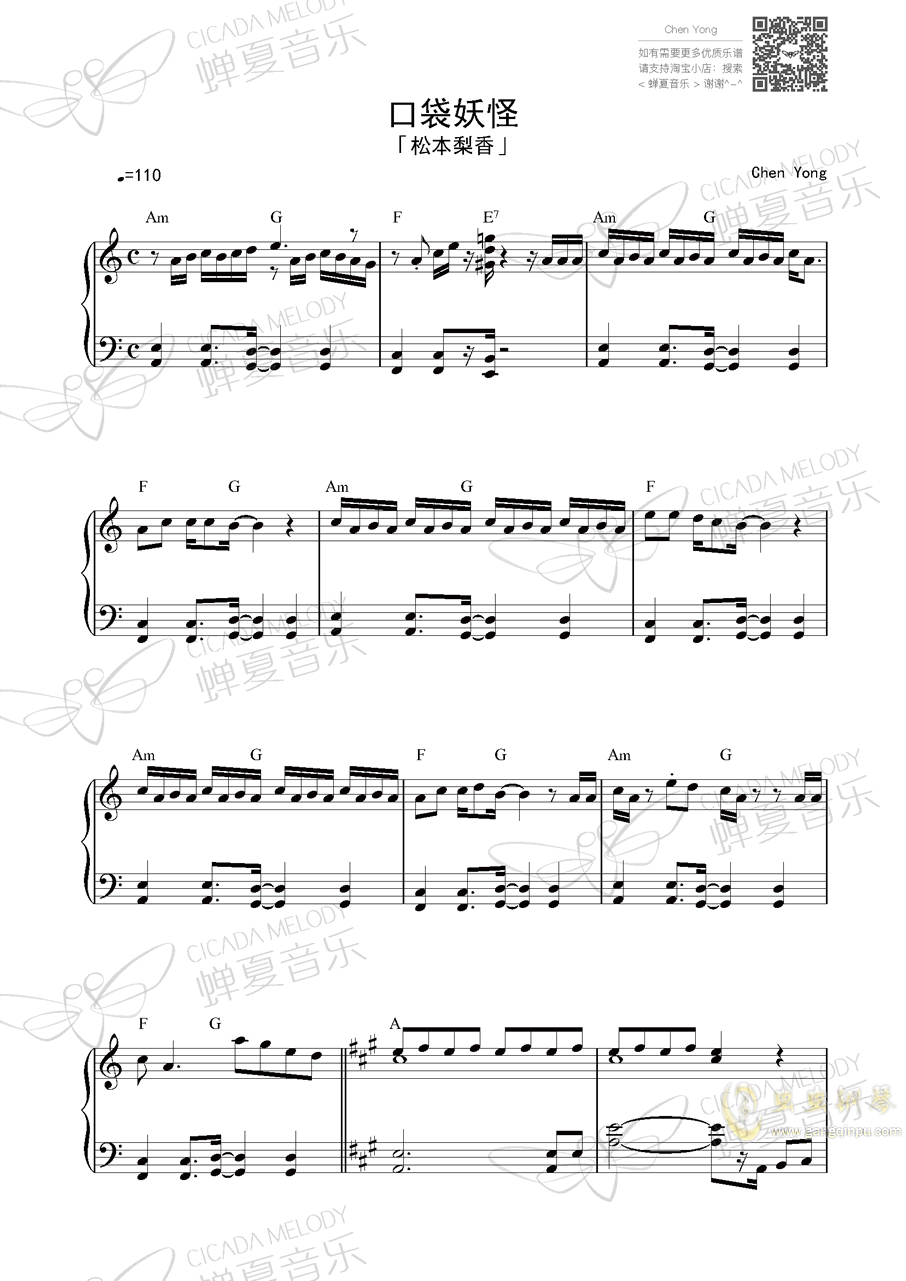 口袋妖怪钢琴谱 第1页