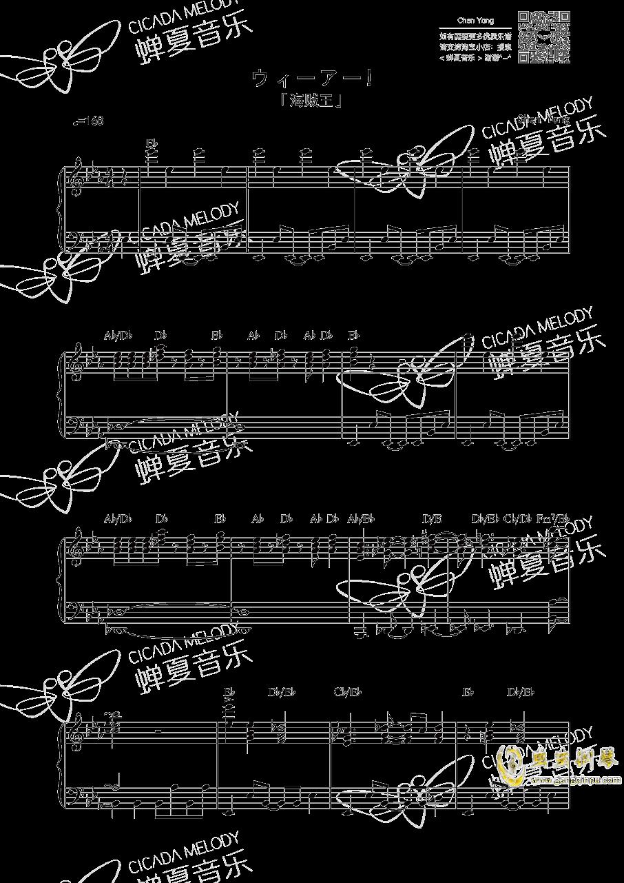 海贼王钢琴谱 第1页