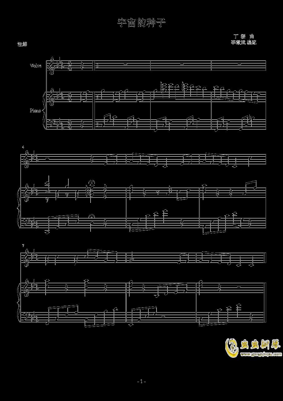 宇宙的种子钢琴谱 第1页