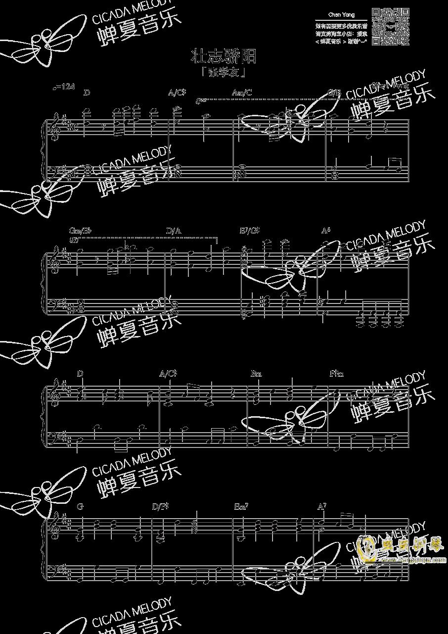 壮志骄阳钢琴谱 第1页