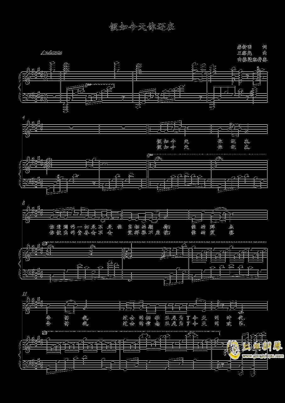 假如今天你还在钢琴谱 第1页