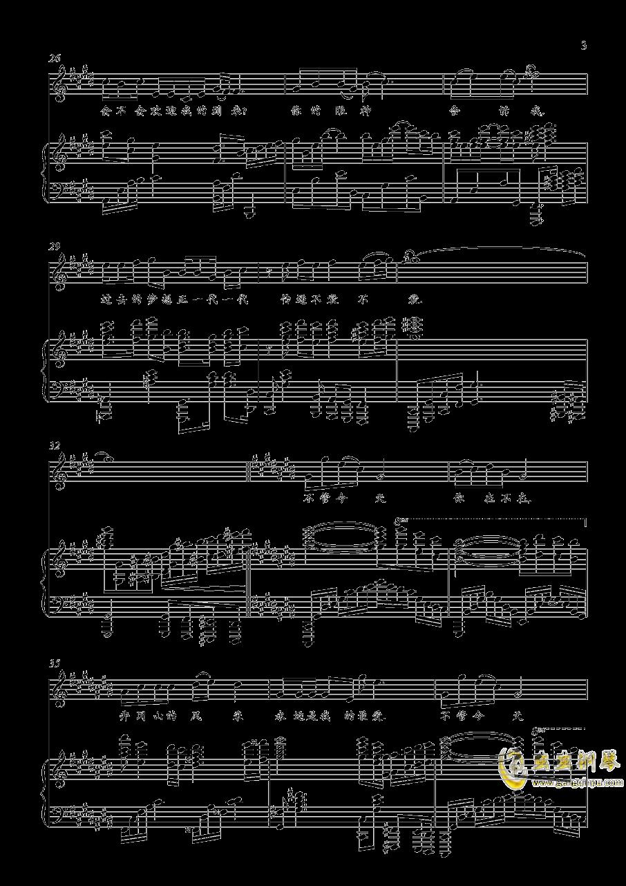 假如今天你还在钢琴谱 第3页