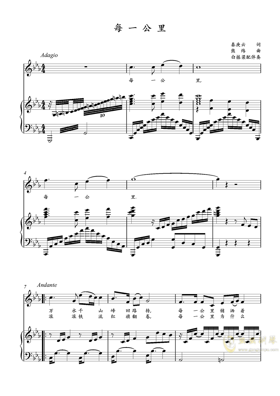 每一公里钢琴谱 第1页
