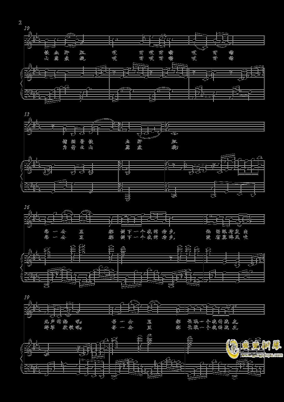 每一公里钢琴谱 第2页