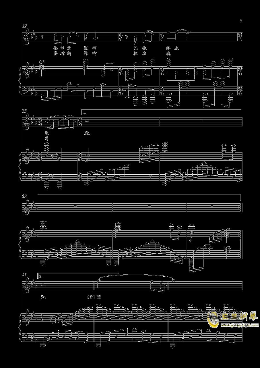 每一公里钢琴谱 第3页