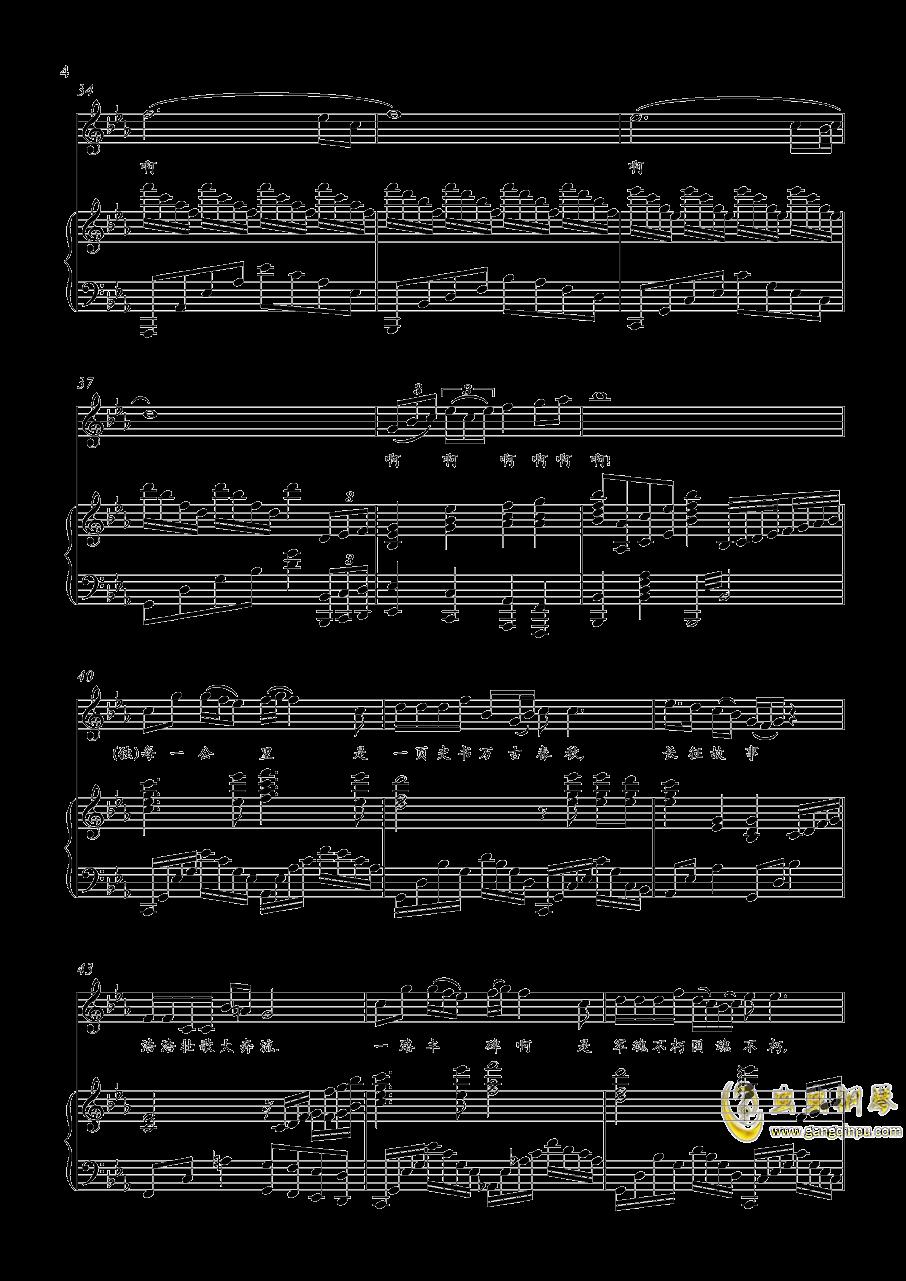 每一公里钢琴谱 第4页