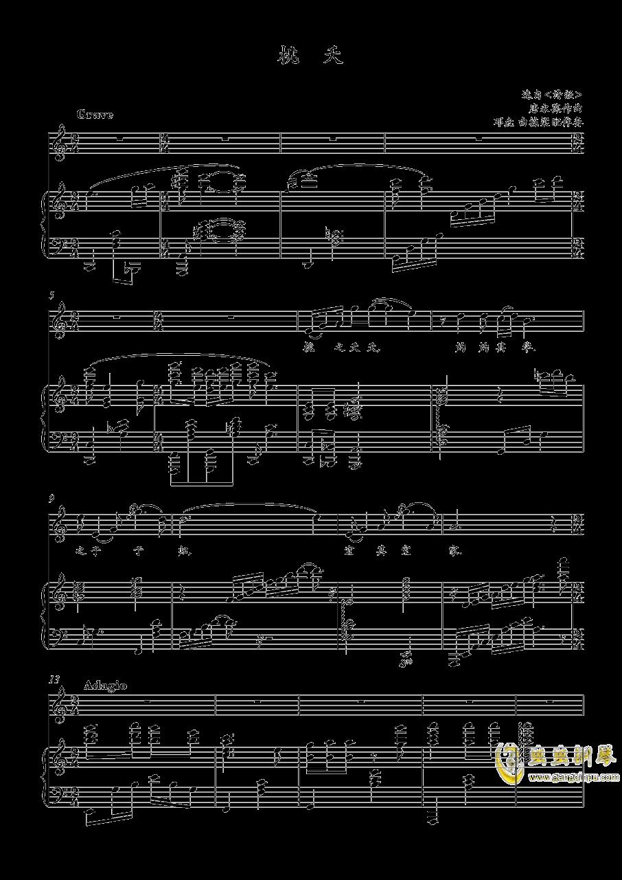 桃夭钢琴谱 第1页