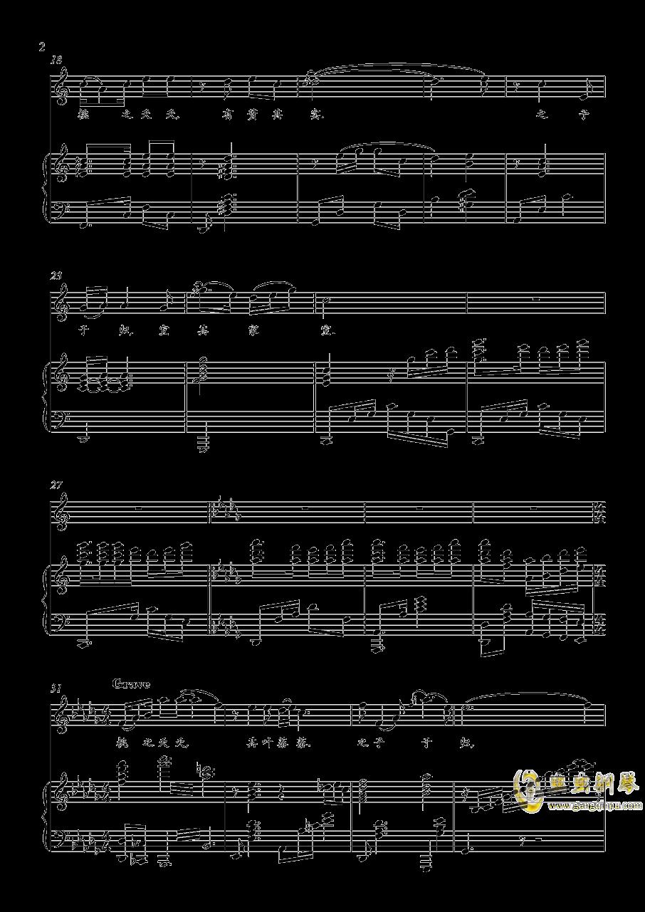 桃夭钢琴谱 第2页
