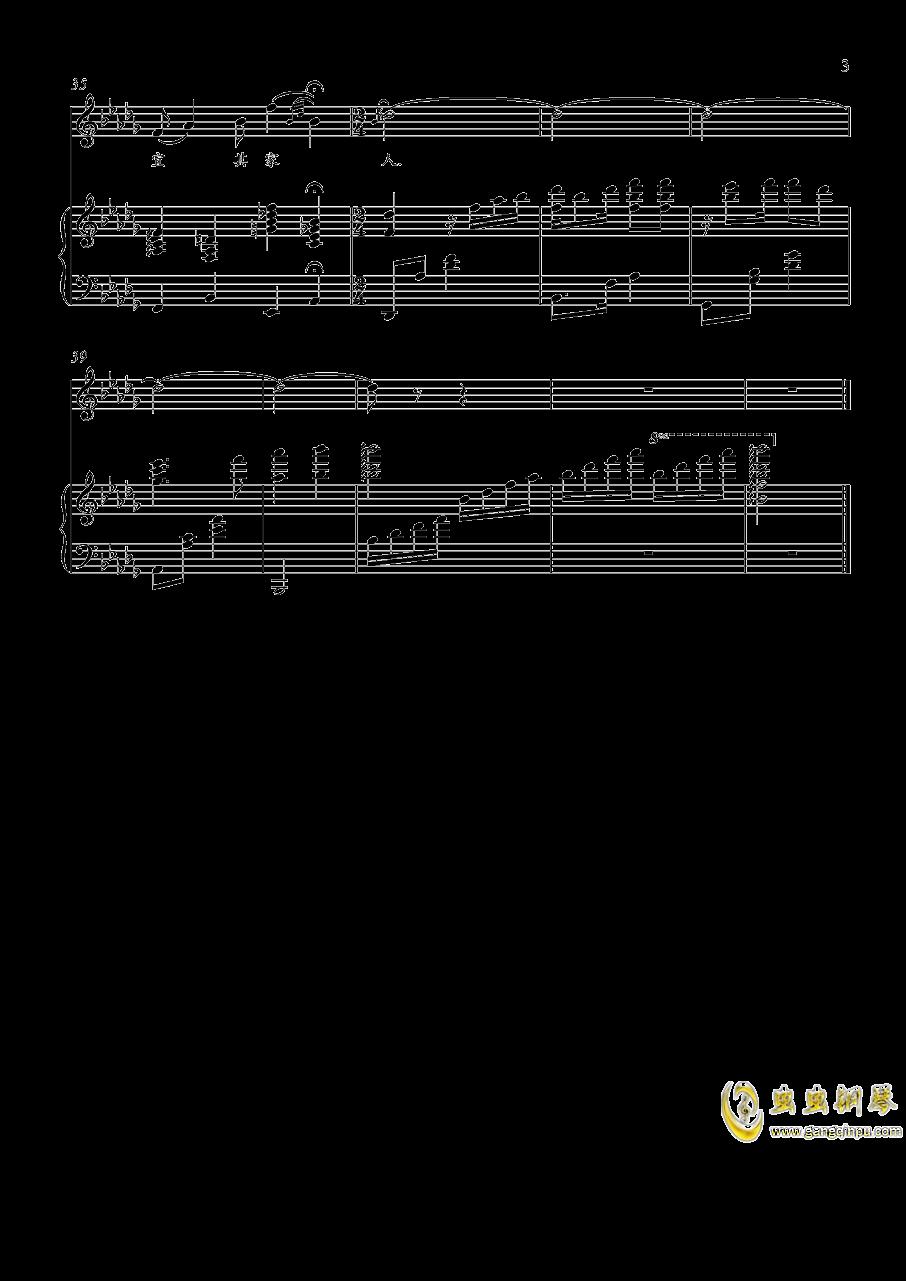 桃夭钢琴谱 第3页