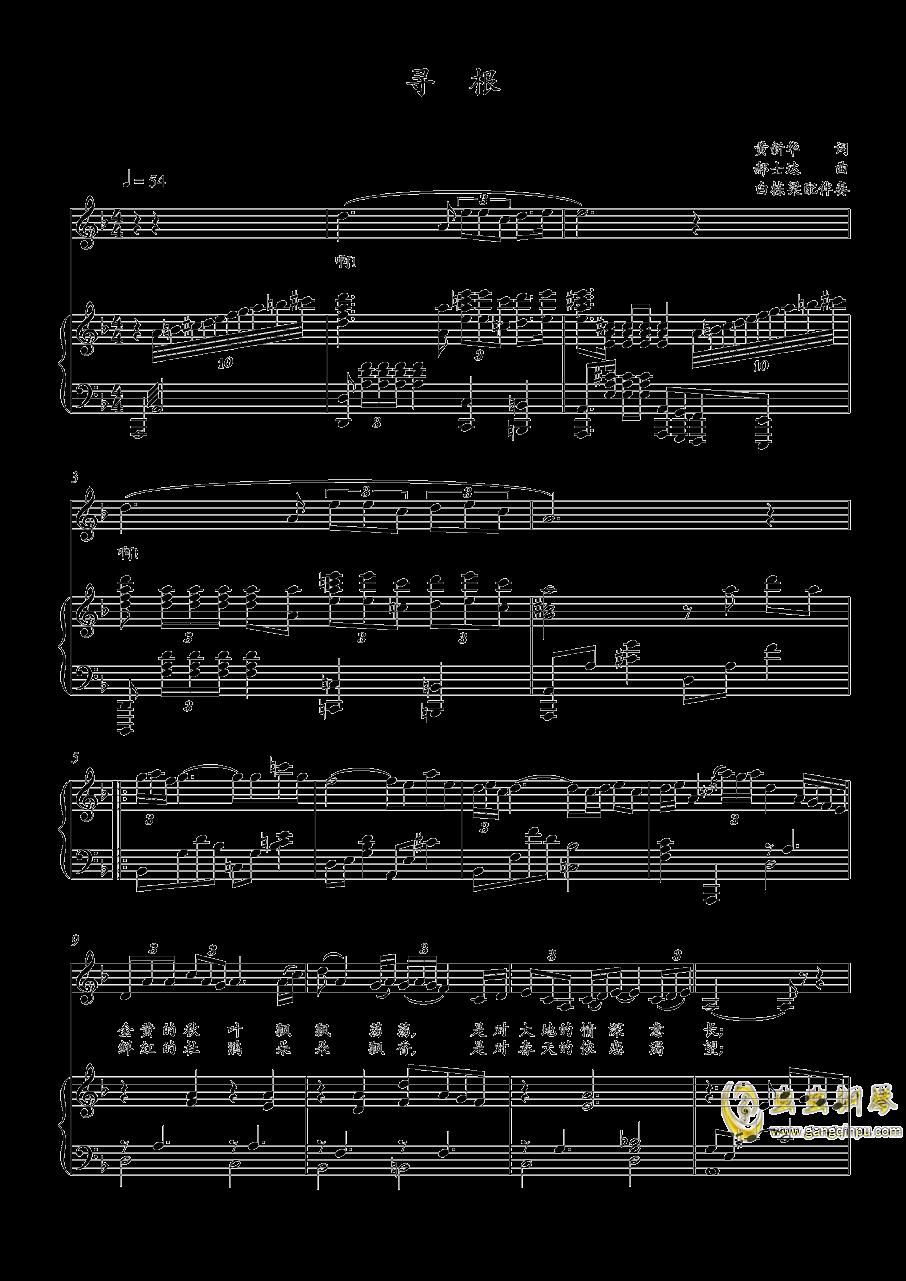 寻根钢琴谱 第1页