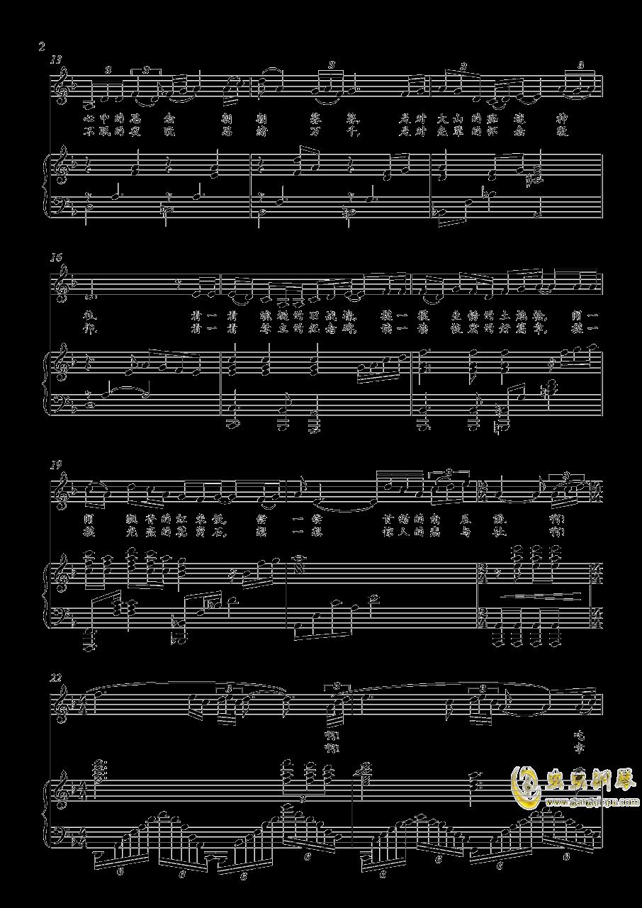 寻根钢琴谱 第2页