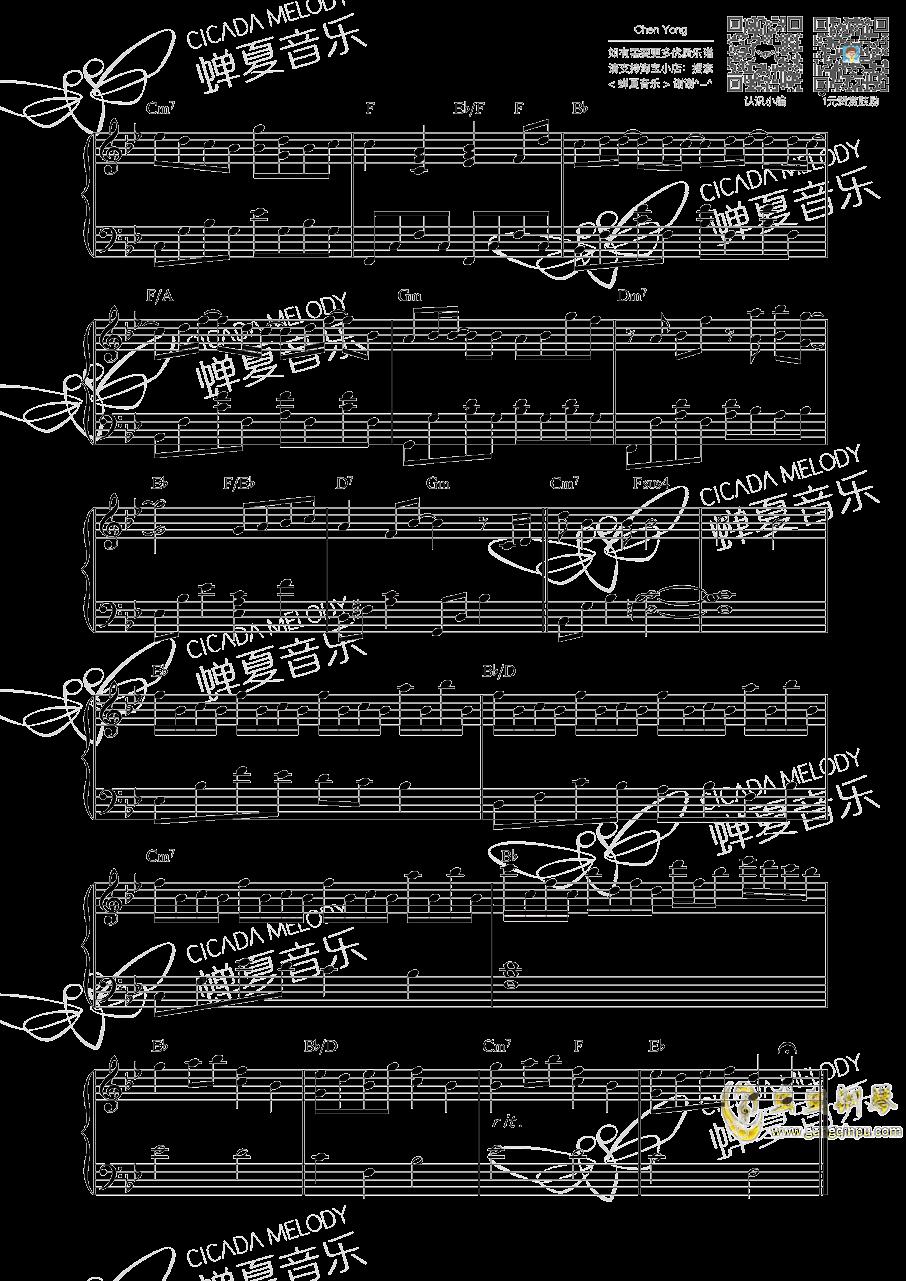 夏至未至钢琴谱 第3页