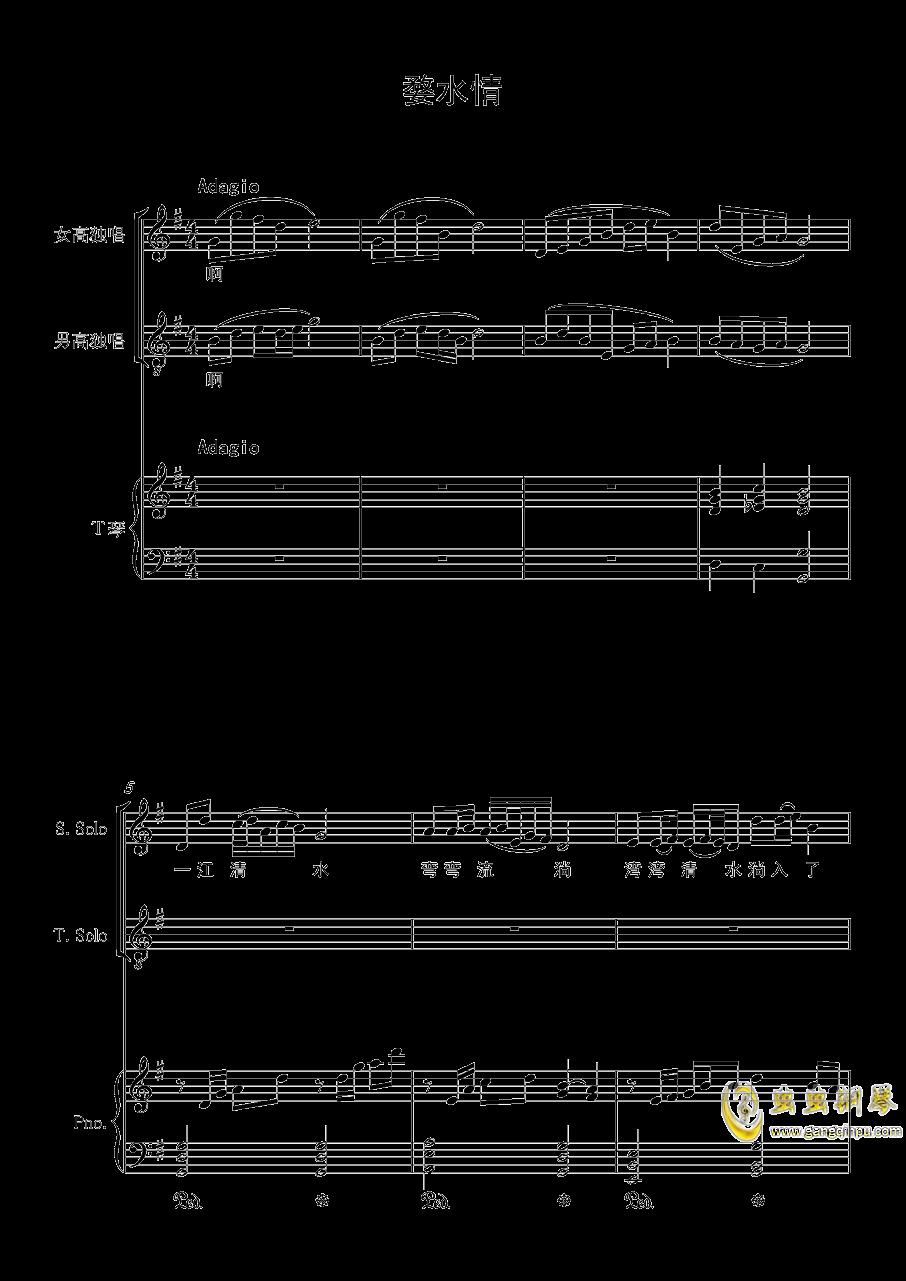 婺水情钢琴谱 第1页