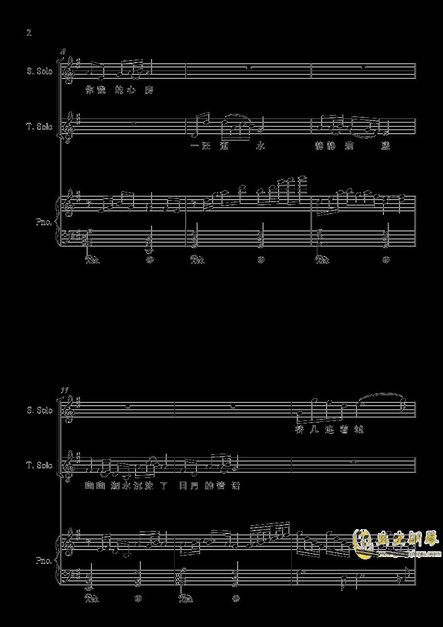 婺水情钢琴谱 第2页