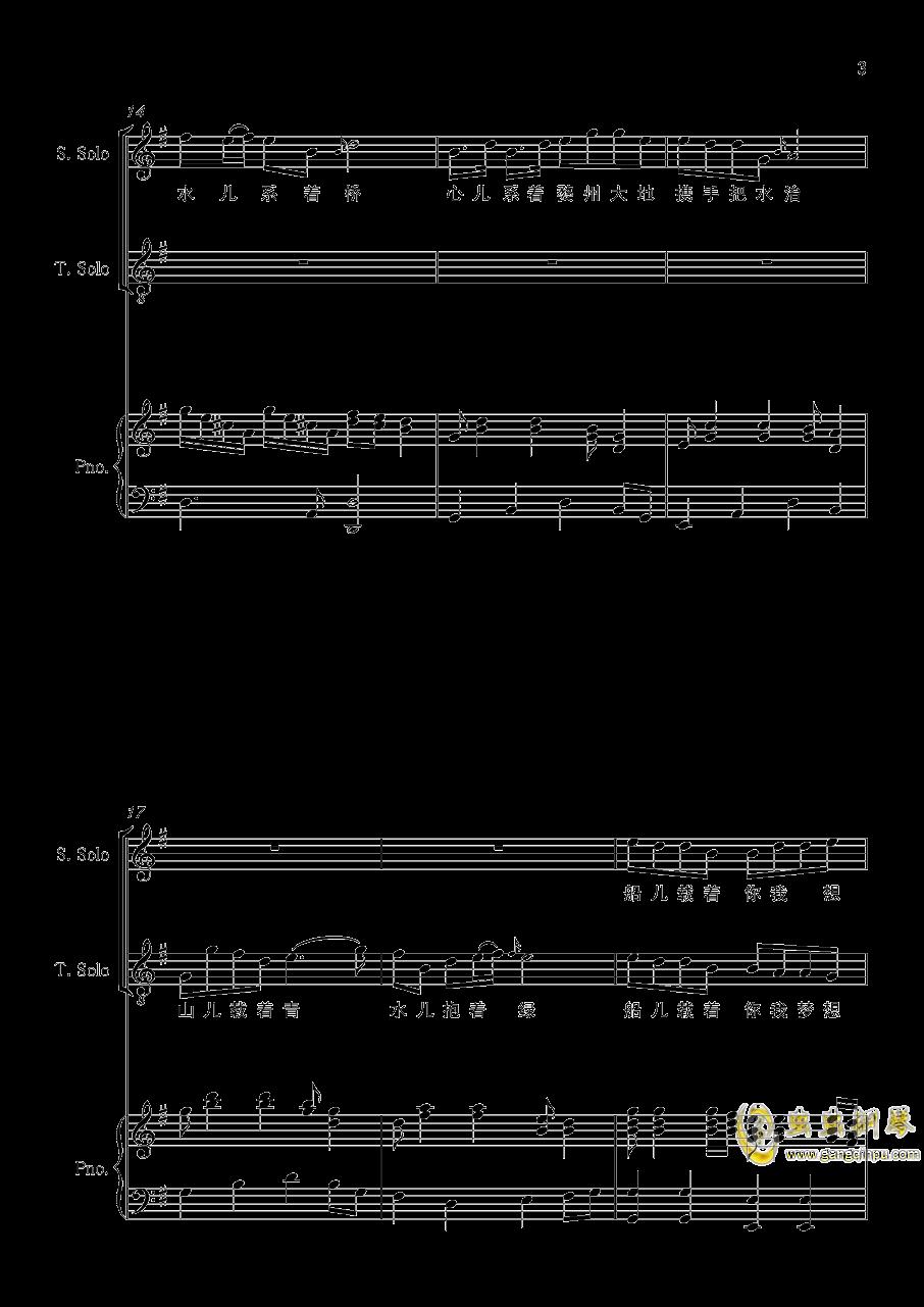 婺水情钢琴谱 第3页