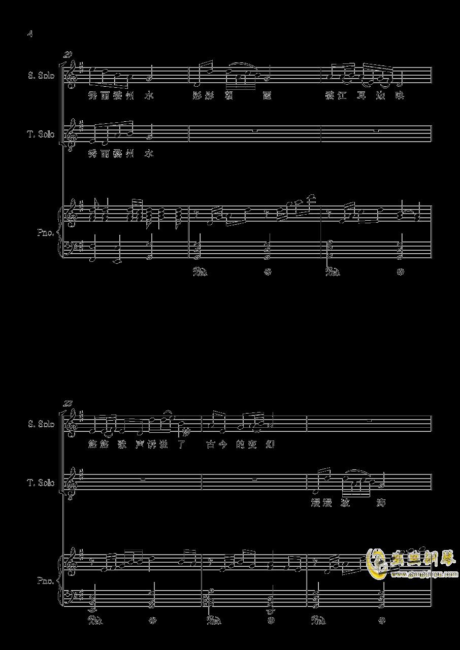婺水情钢琴谱 第4页