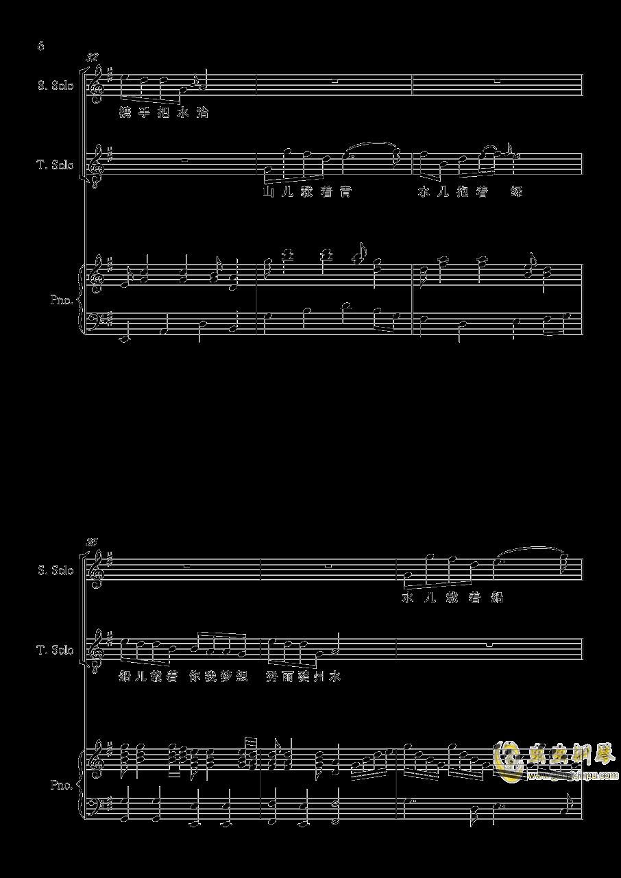 婺水情钢琴谱 第6页