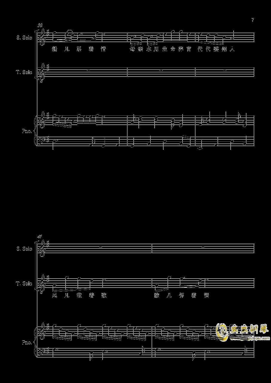 婺水情钢琴谱 第7页