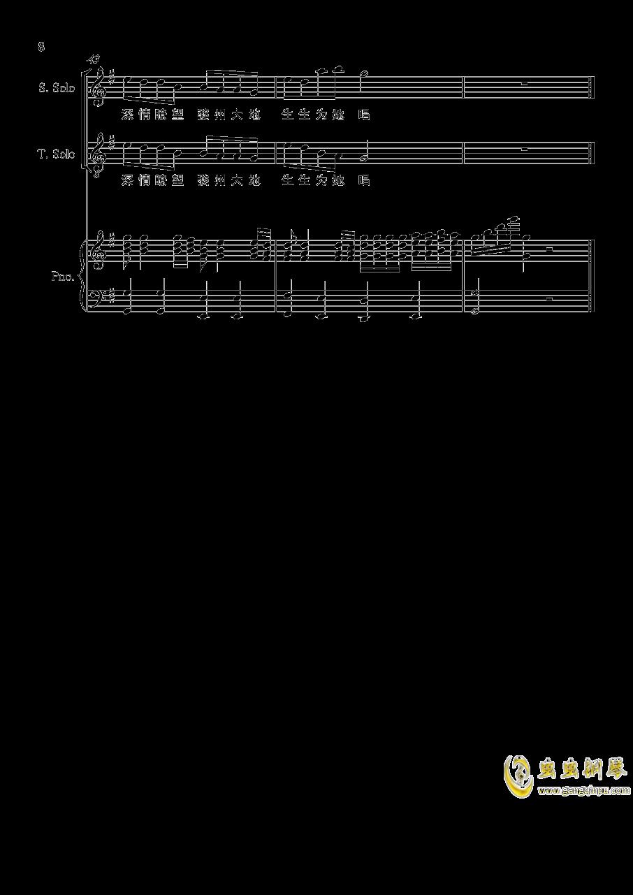 婺水情钢琴谱 第8页