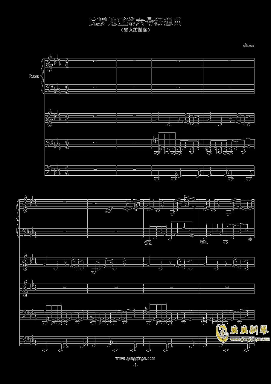 克罗地亚第六号狂想曲钢琴谱 第1页