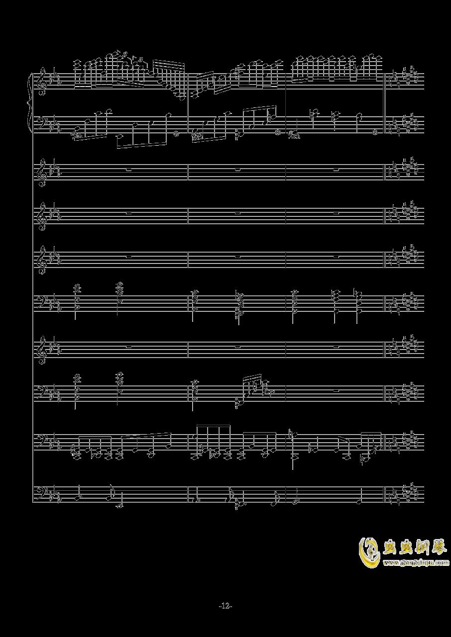 克罗地亚第六号狂想曲钢琴谱 第12页