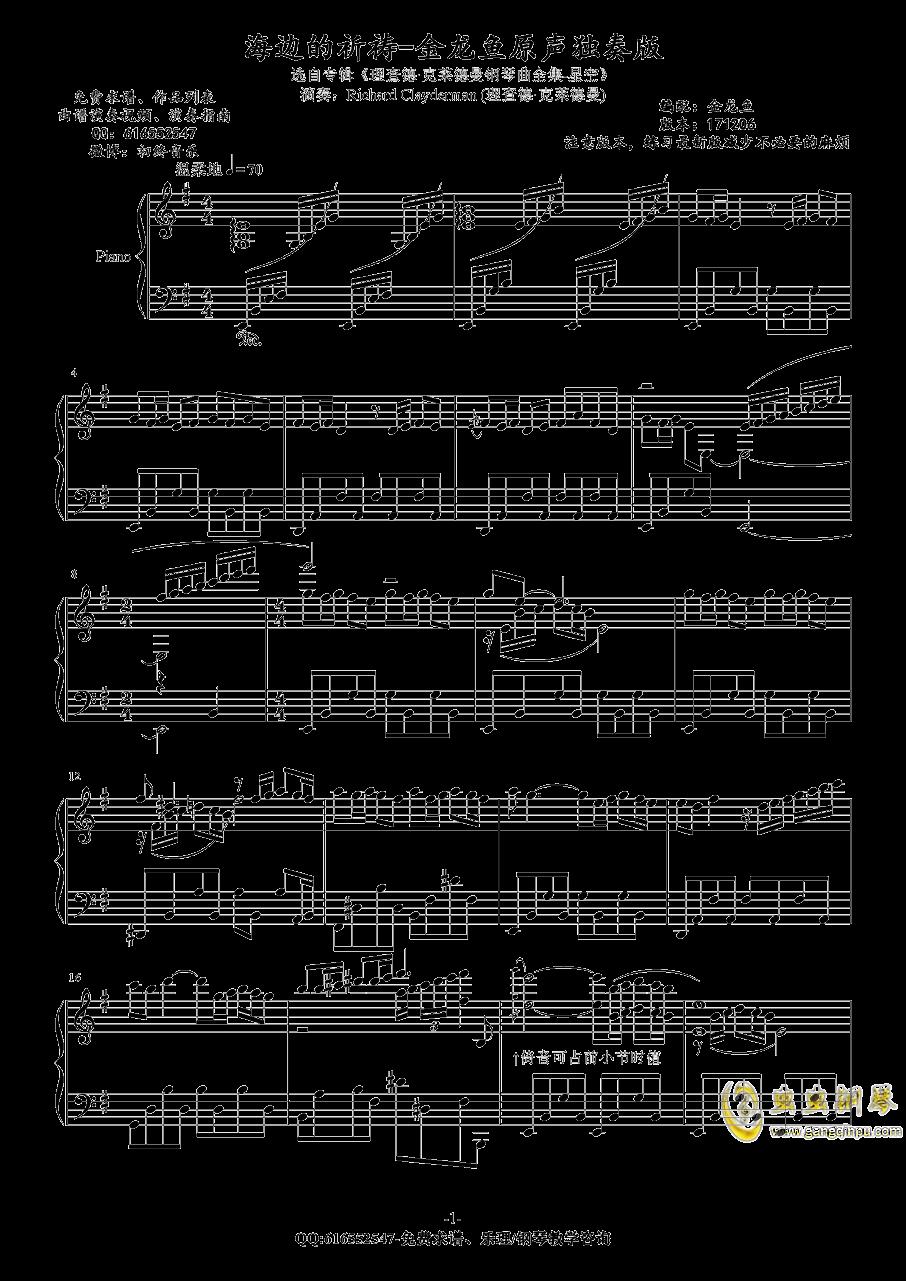 海边的祈祷钢琴谱 第1页