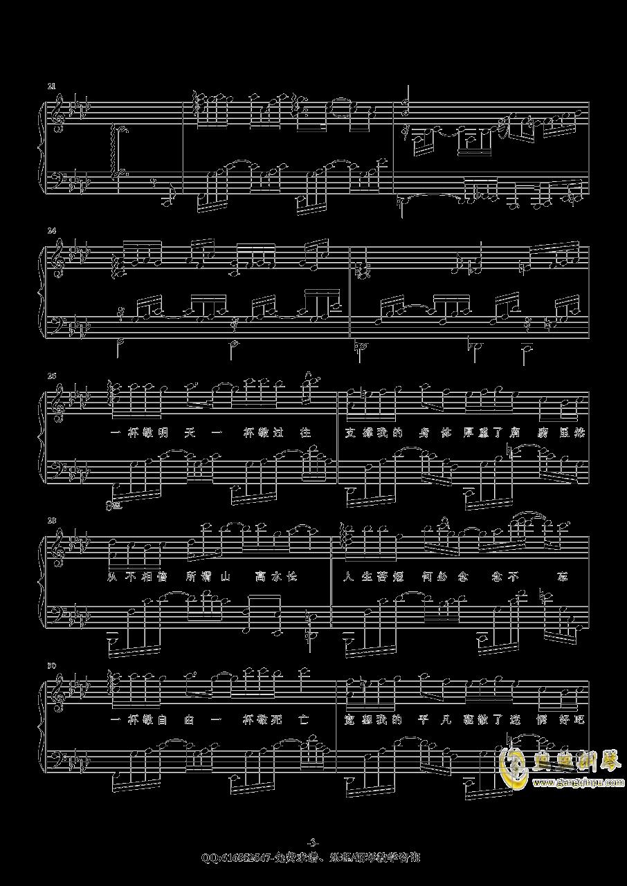 消愁钢琴谱 第3页