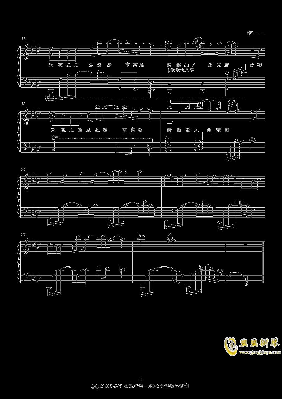 消愁钢琴谱 第4页