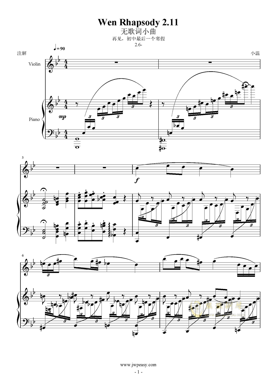 小温狂想曲2.11钢琴谱 第1页