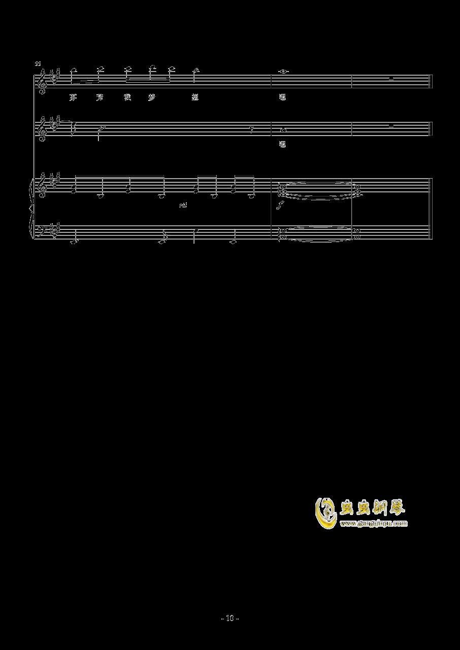 风吹麦浪钢琴谱 第10页
