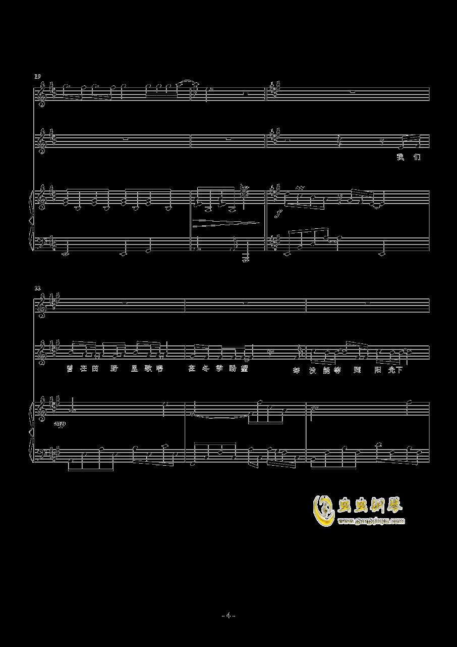 风吹麦浪钢琴谱 第4页
