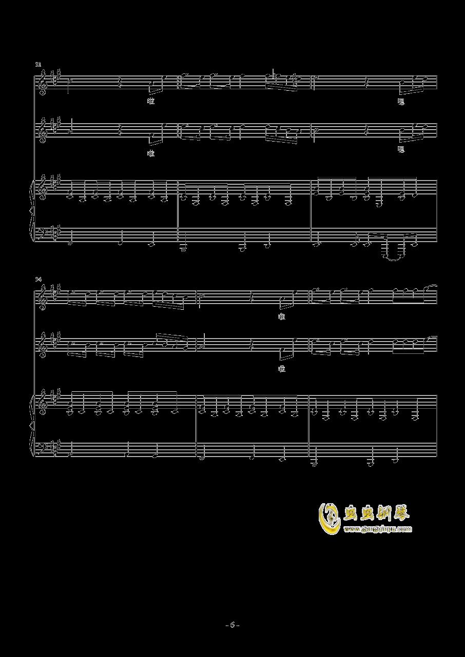 风吹麦浪钢琴谱 第6页