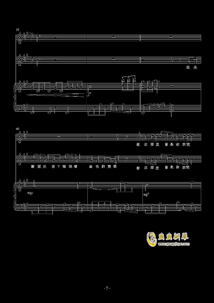 风吹麦浪钢琴谱 第7页