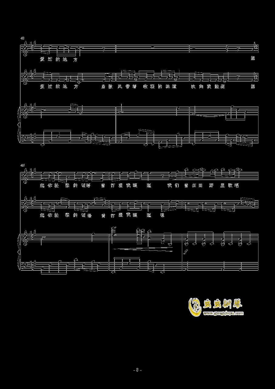 风吹麦浪钢琴谱 第8页